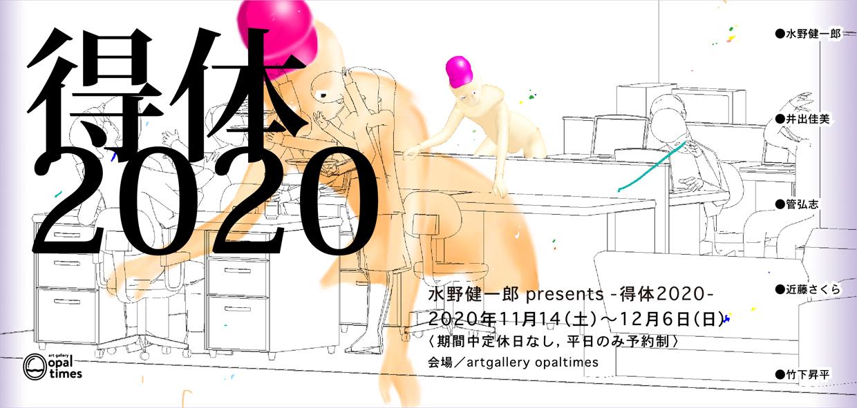 「水野健一郎 presents -得体2020-」
