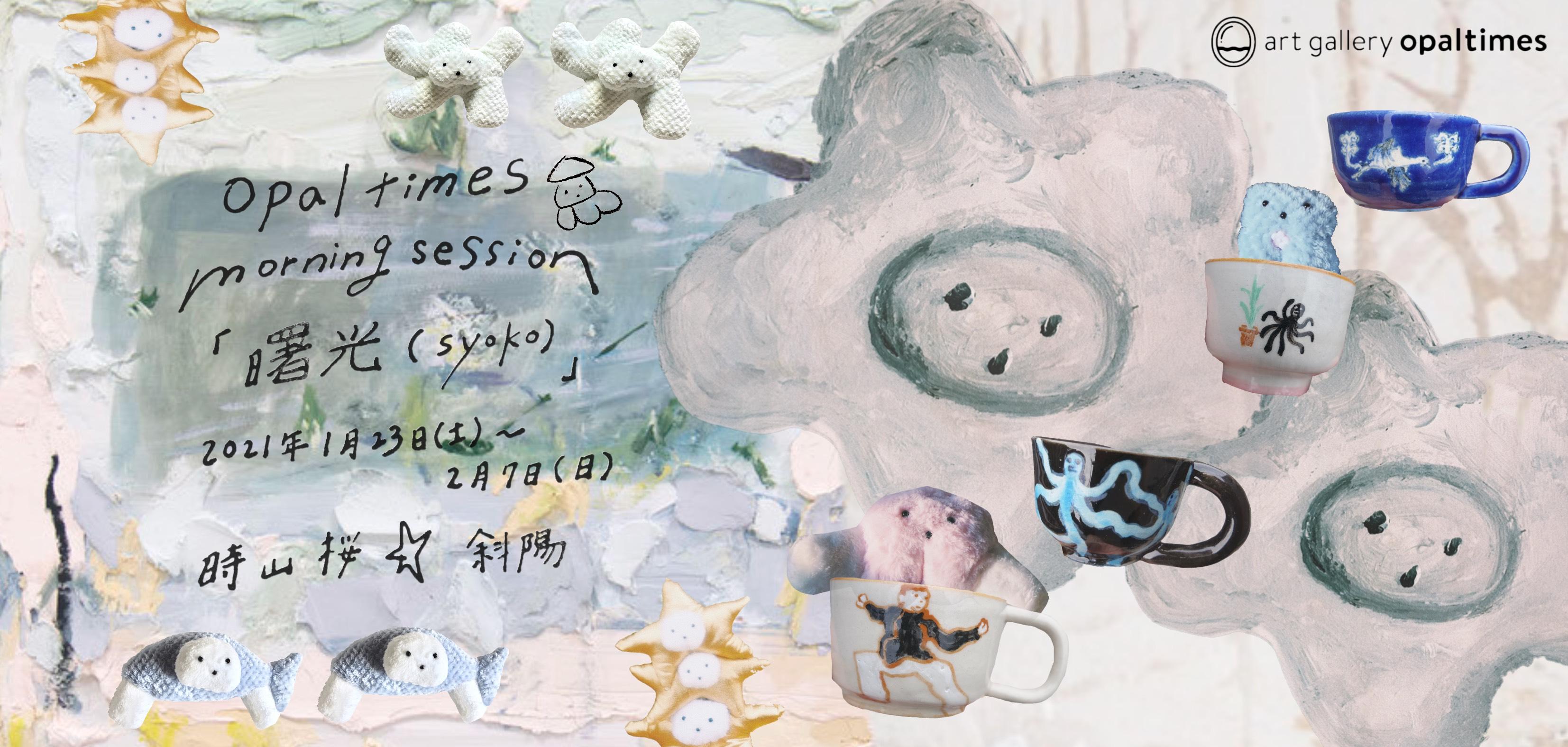 opaltimes morning session「曙光(syoko)」